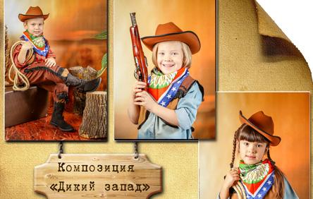 Ковбои или Дикий запад. Костюмированная фотосъемка в стиле. Фотограф в детский сад.