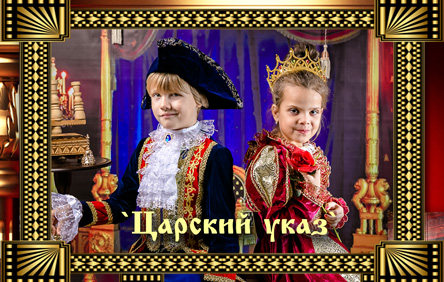 Царские наряды или Королевский бал — Костюмированная фотосъемка в детском саду