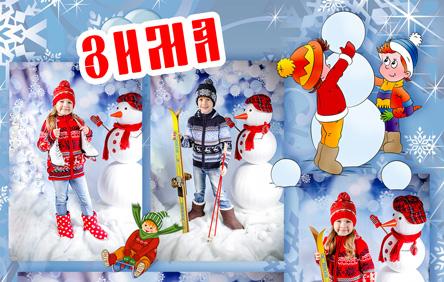 Зимняя костюмированная фотосъемка. Зимняя фото сессия для детей. Фотограф в детский сад.