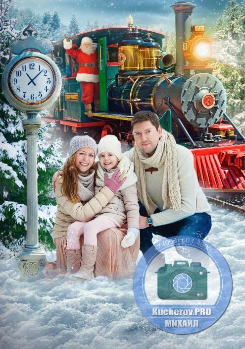 """Семейная зимняя фотосессия. Фотостудия для семейной фотосъемки. Новогодний коллаж """"Дед Мороз на паровозе"""""""