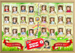 Общая фотография группы в детском саду. Общее фото. Виньетка