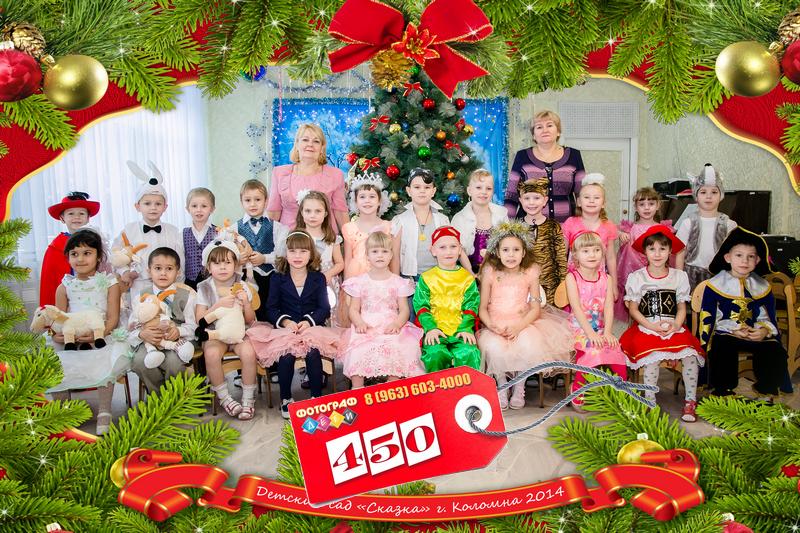 Общая фотография детский сад. Групповое фото