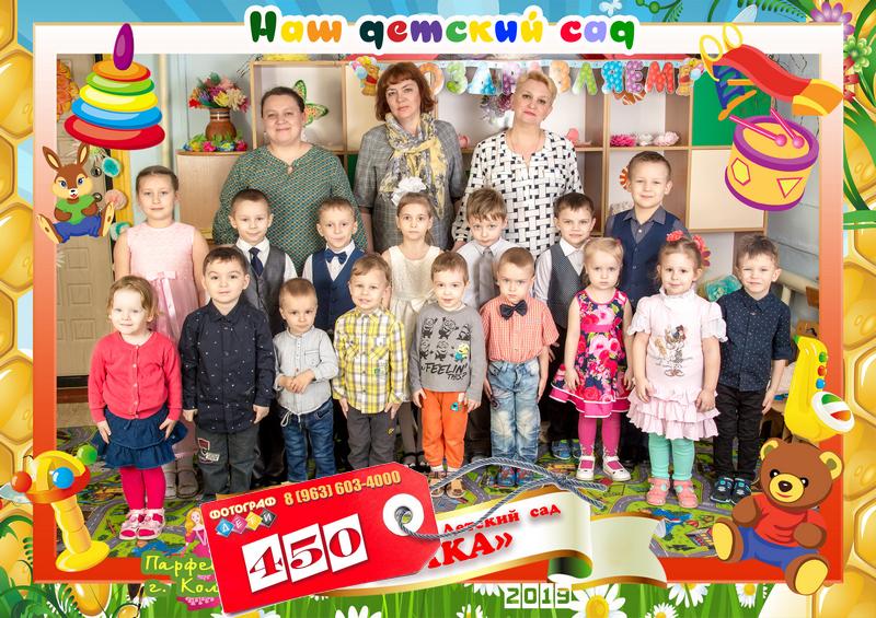 Групповая фотография в детском саду