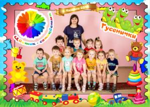 Общая фотография группы в детском саду
