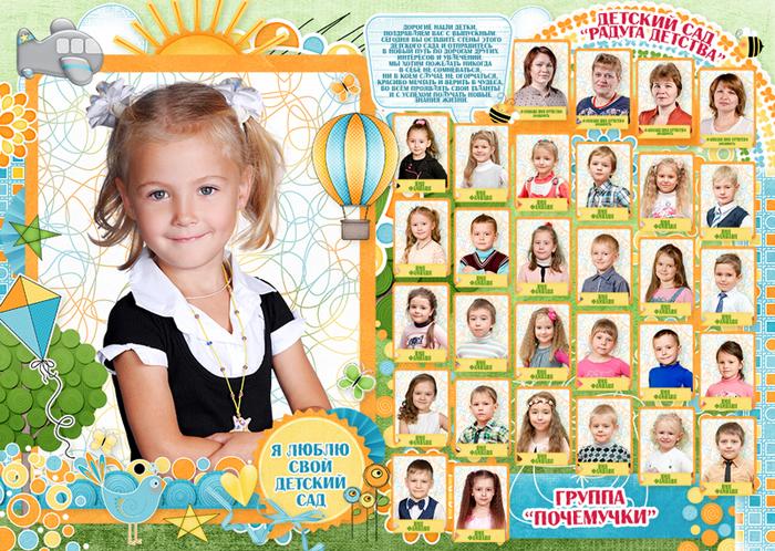 Виньетка для детского сада. Крупный портрет ребенка по середине фотографии. Общая фотография в саду