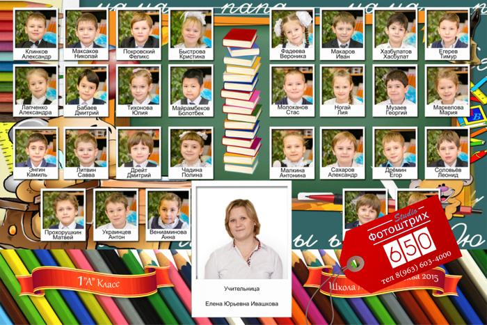 Школа-Виньетка-650