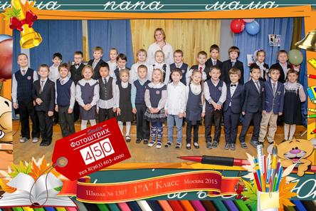 Общая фотография учеников