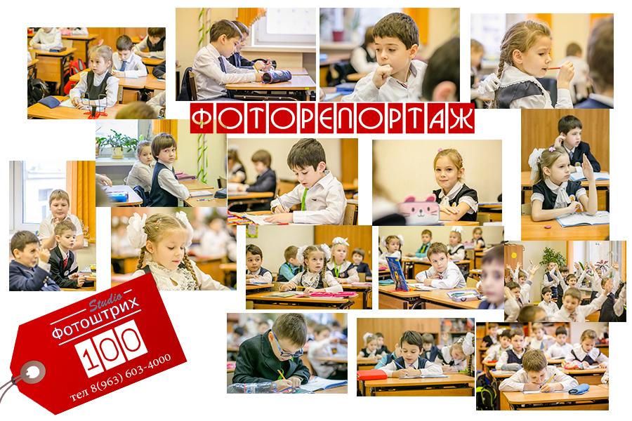 Школа-фоторепортаж-100