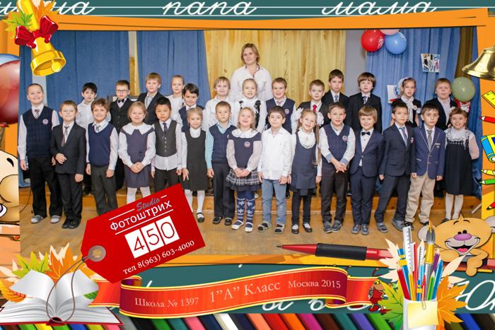 Школа-Общая-450