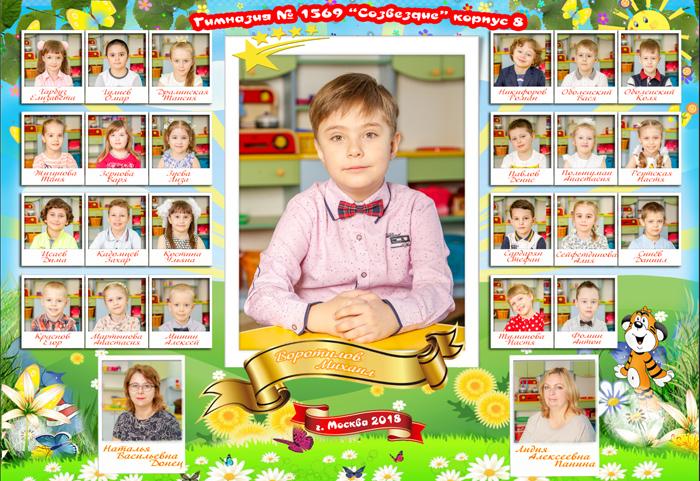 Общая фотография в детском саду. Виньетка с портретом