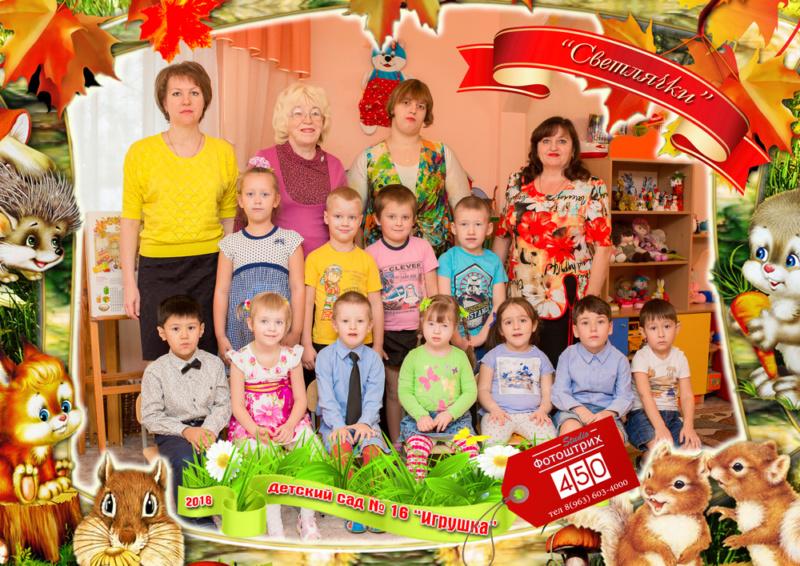 Общая фотография в детском саду 1