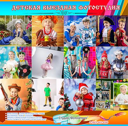 Детская выездная фотостудия Деокрации Костюмы Фотозоны