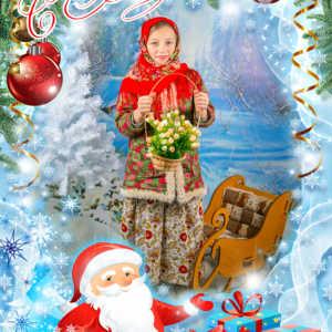 Новогодняя Открытка Девочка в лесу