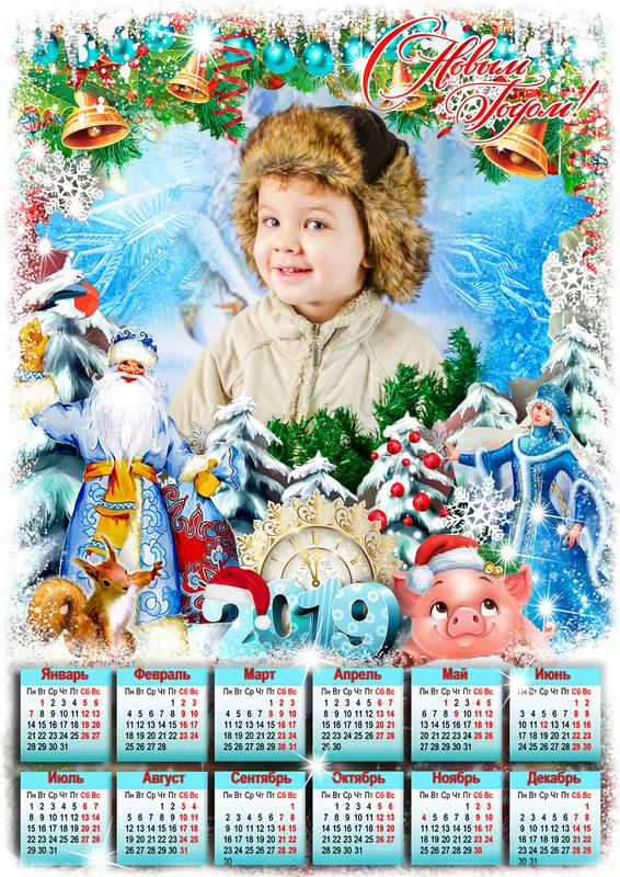 Заказать календарь с фотографией Детский фото календарь. Зимний календарь с портретом.