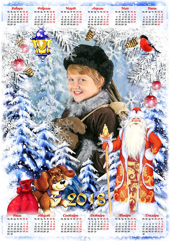 Детский фотокалендарь. Зимний календарь с портретом. Заказать календарь с фотографией