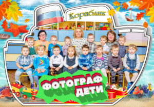 Общее фото группы детского сада. Групповая фотография в детском саду. Фотосъемка в детском саду осенью