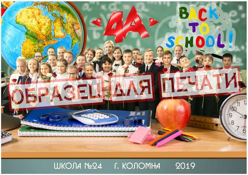 Общая фотография класса. Фотосъемка учеников в классе. Портреты и общая фотография в классе