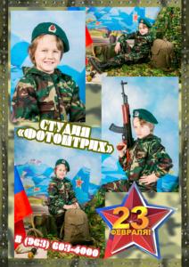 23 февраля Фото-открытки поздравительные и именные. Фото-сувениры