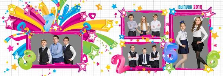 Фотоальбом для выпускников начальной школы 4 класс