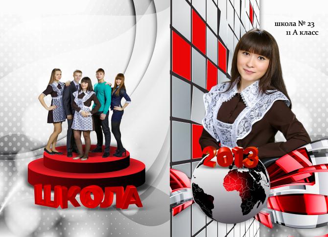 Школьный выпускной фотоальбом КРАСНЫЙ