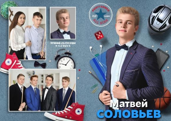 Школьный фотоальбом выпускника старших классов для мальчишек