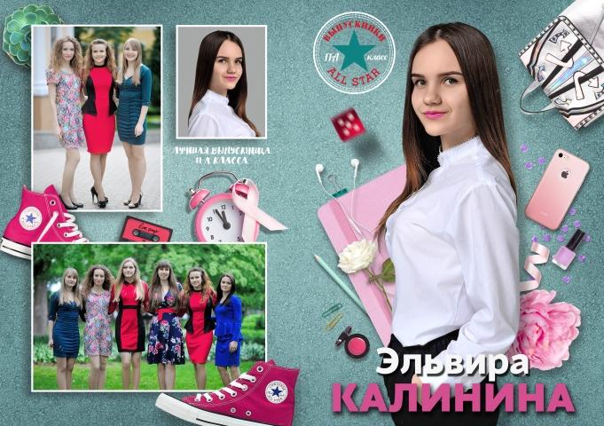 Школьный фотоальбом выпускника старших классов для девочек