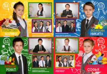Выпускной фотоальбом для школы Школьный альбом - начальная школа 1-4 класс (4 ученика на развороте)
