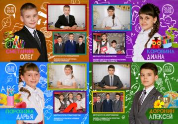 Выпускной фотоальбом для школы Школьный альбом ; - начальная школа 1-4 класс (4 ученика на развороте)