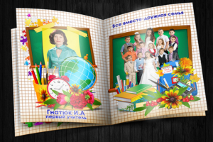 Фотоальбом Школьный альбом Выпускной фотоальбом для школы - начальная школа 1-4 класс