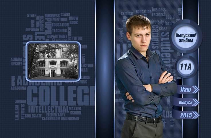 школьный выпускной фотоальбом для старших классов
