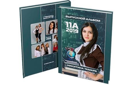 Школьный альбом Выпускной фотоальбом для школы 11 класс