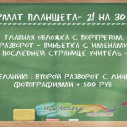 ОБЪЯВЛЕНИЕ НА ШКОЛЬНОЙ ДОСКЕ-ПЛАНШЕТ-