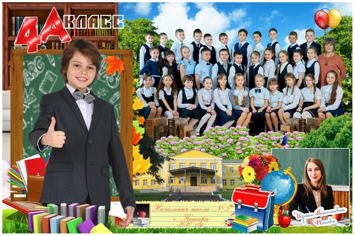 Школьная общая фотография класса с портретом. Школьный коллаж с классом. Классная фотография в школе