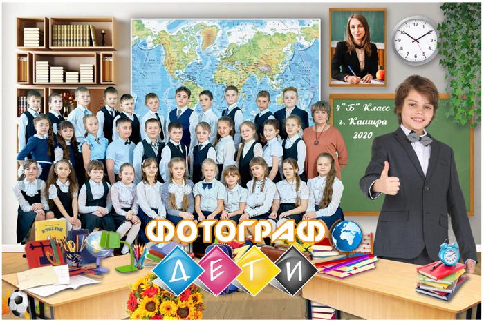 Общая фотография с портретом в классе. Школьная фотография класса с учителем
