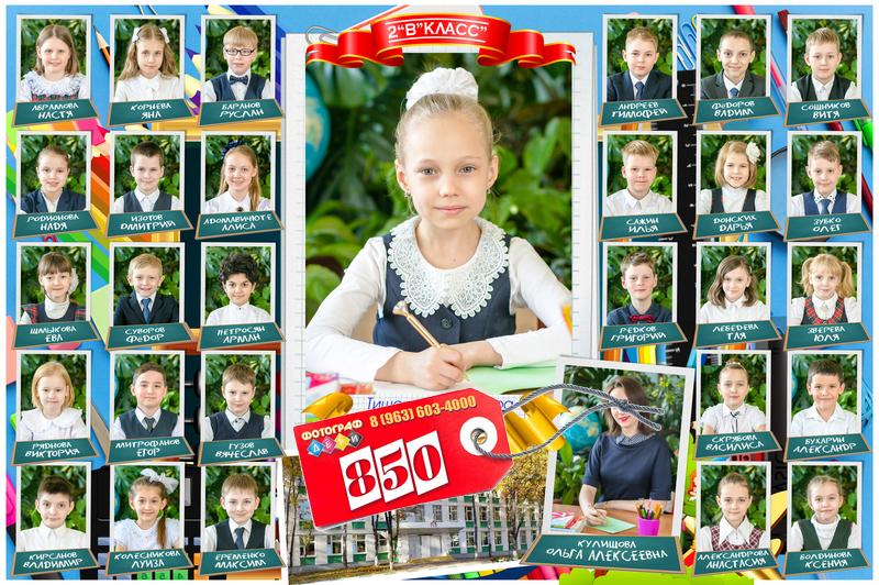 Общая школьная фотография. Виньетка класса. Крупный портрет