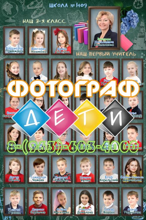 Школьная общая фотография. Виньетка учеников с имена. Шаблон для общей школьной фотографии. Фотосъемка в школе. Школьная фотосессия