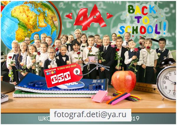 Общая фотография класса в школе. Фото класса вместе с учителем. Фотосъемка в школе. С заменой фона