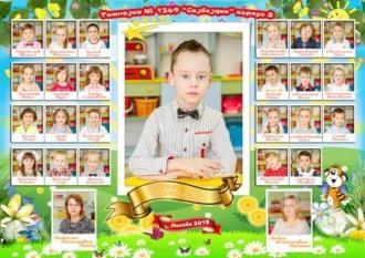 Виньетка Общая фотография в детском саду