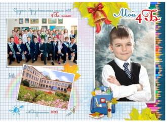 Фотоальбом для школьников