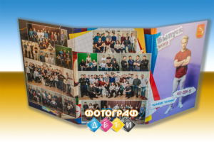 альбом выпускника фотоальбом трюмо студенты