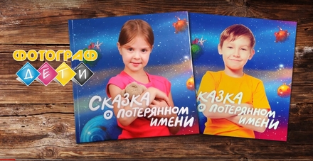 Детская книга имени с фото ребенка на обложке