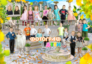 Общая фотография группы в детском саду. Коллаж