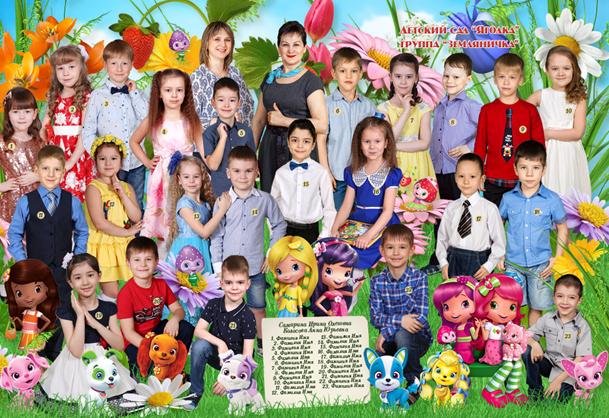 Групповая коллажированная фотография для детского сада