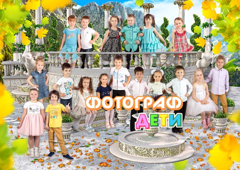 Общая коллажированная фотография для детского сада