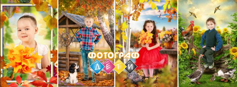Постановочная фотосъемка в детском саду осенью. Шаблоны для детского портрета на осень. Коллажированные фотографии детей