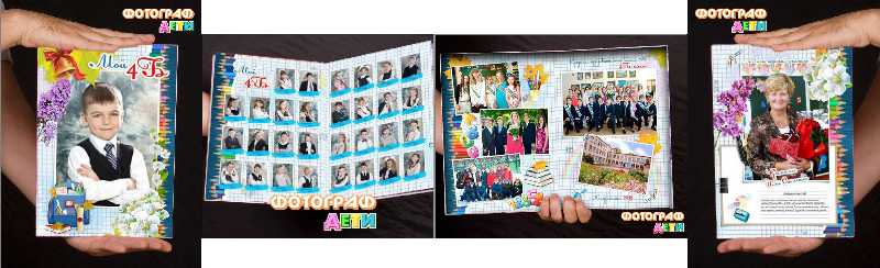 Школьный альбом для выпускника начальной школы. Фотоальбом. Фотокнига для начальных классов