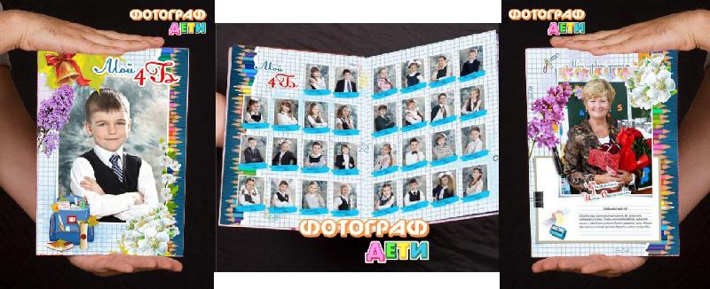 Выпускной альбом. Школьный фотоальбом. Фотокнига выпускника начальной школы 4 класс